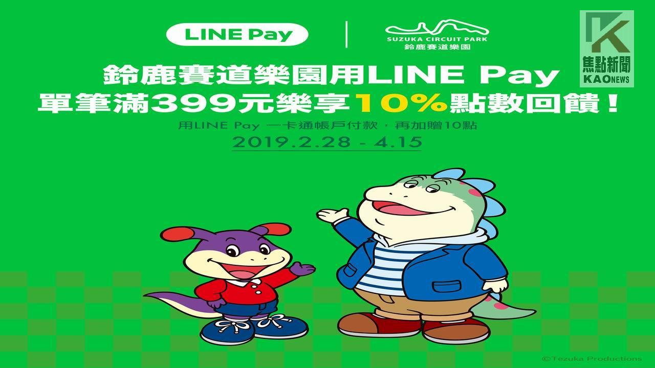 鈴鹿賽道樂園推出LINE Pay消費 享10%點數回饋