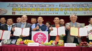 上海曾泰採購10億農漁產品  韓國瑜:要求品質把關