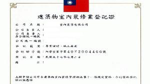 內政部:室內裝修登記證效期放寬為5年