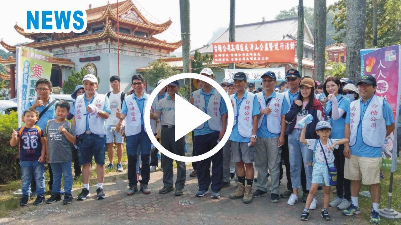 影/環保實在企業 台糖高雄區處舉辦公益淨山活動
