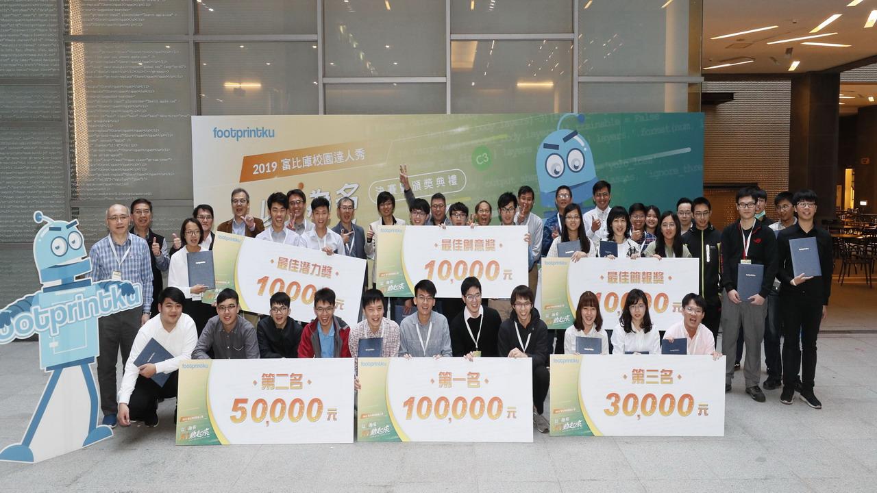 加工處攜手富比庫 首屆AI校園競賽頒獎