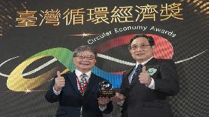 中鋼公司榮獲2020臺灣循環經濟獎肯定