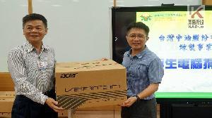 強化學童數位學習 中油煉製事業部捐贈再生電腦