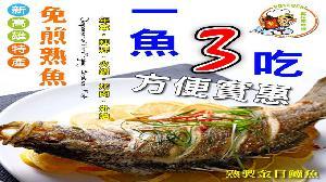 清明食節魚紛紛 高雄海味熟魚組合限時搶購