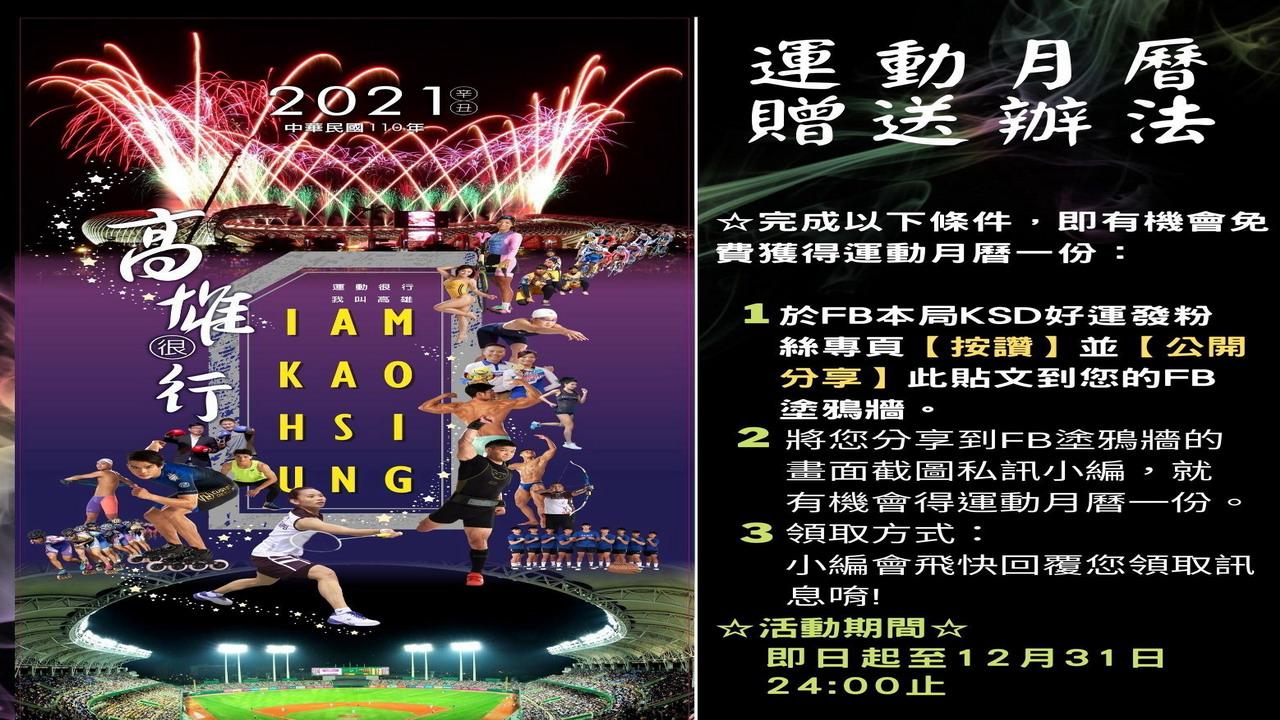高市運發局海上舞台發表2021運動月曆