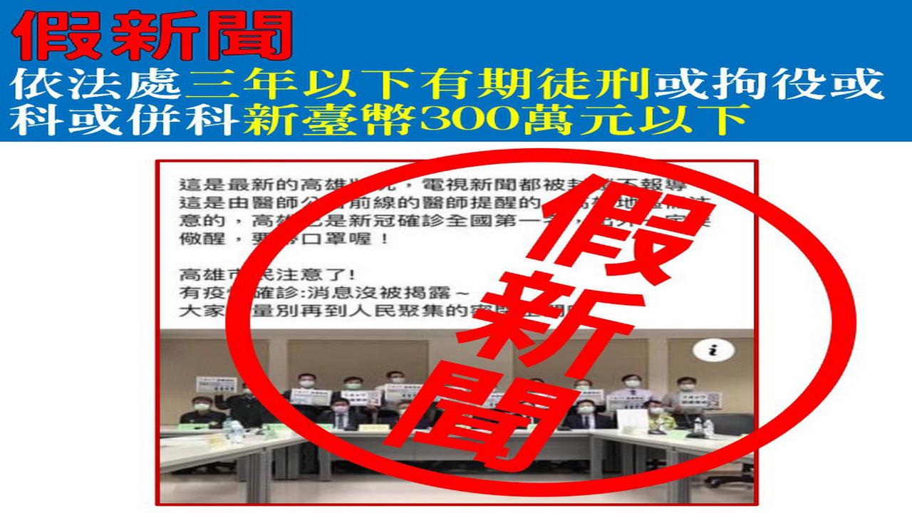 衛生局:散播不實疫情訊息 最高重罰300萬