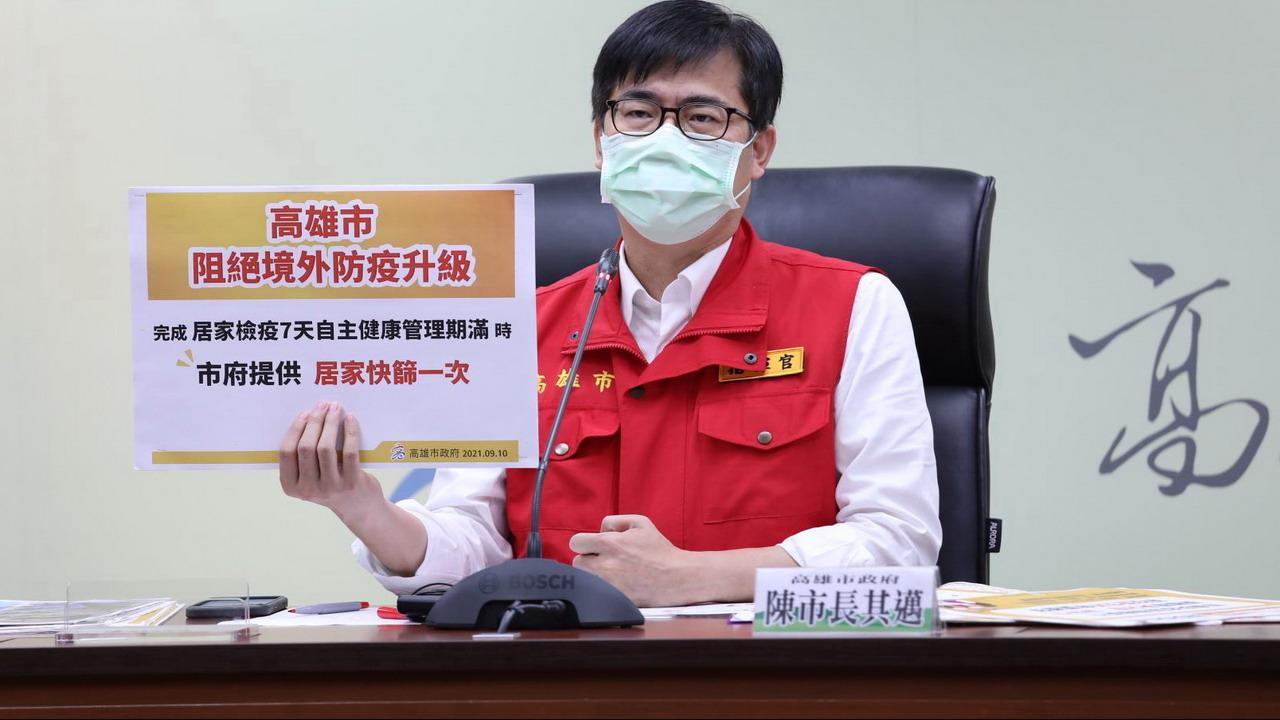 影/防疫升級 陳其邁:取消中秋集會活動