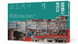 接地氣 《親像鳳梨心:鳳山代誌》新書發表