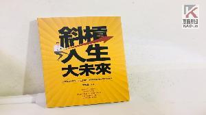 集十位作者創作 「斜槓人生大未來」勵志書正式出版