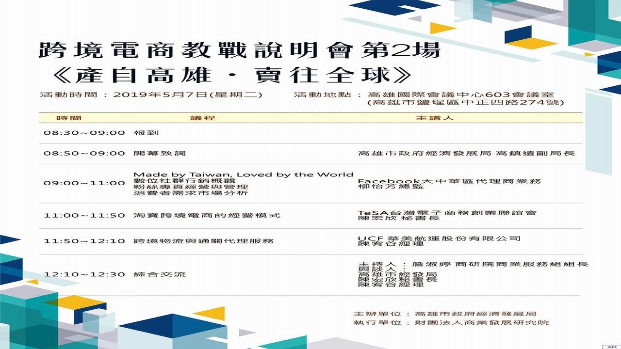 高雄國際會議中心舉辦電商平台市場教戰說明會