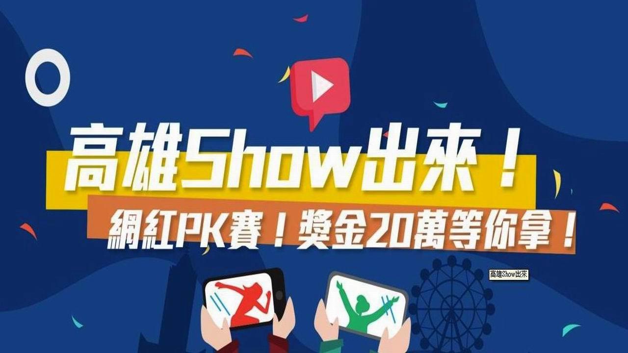 高雄Show出來 網紅PK賽獎20萬等你拿!