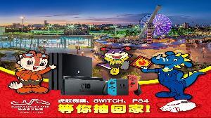 鈴鹿賽道樂園祭出優惠 鼠年加1元多一位樂暢遊