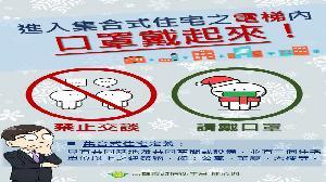 守護社區健康 高市強化集合式住宅及華廈防疫網絡