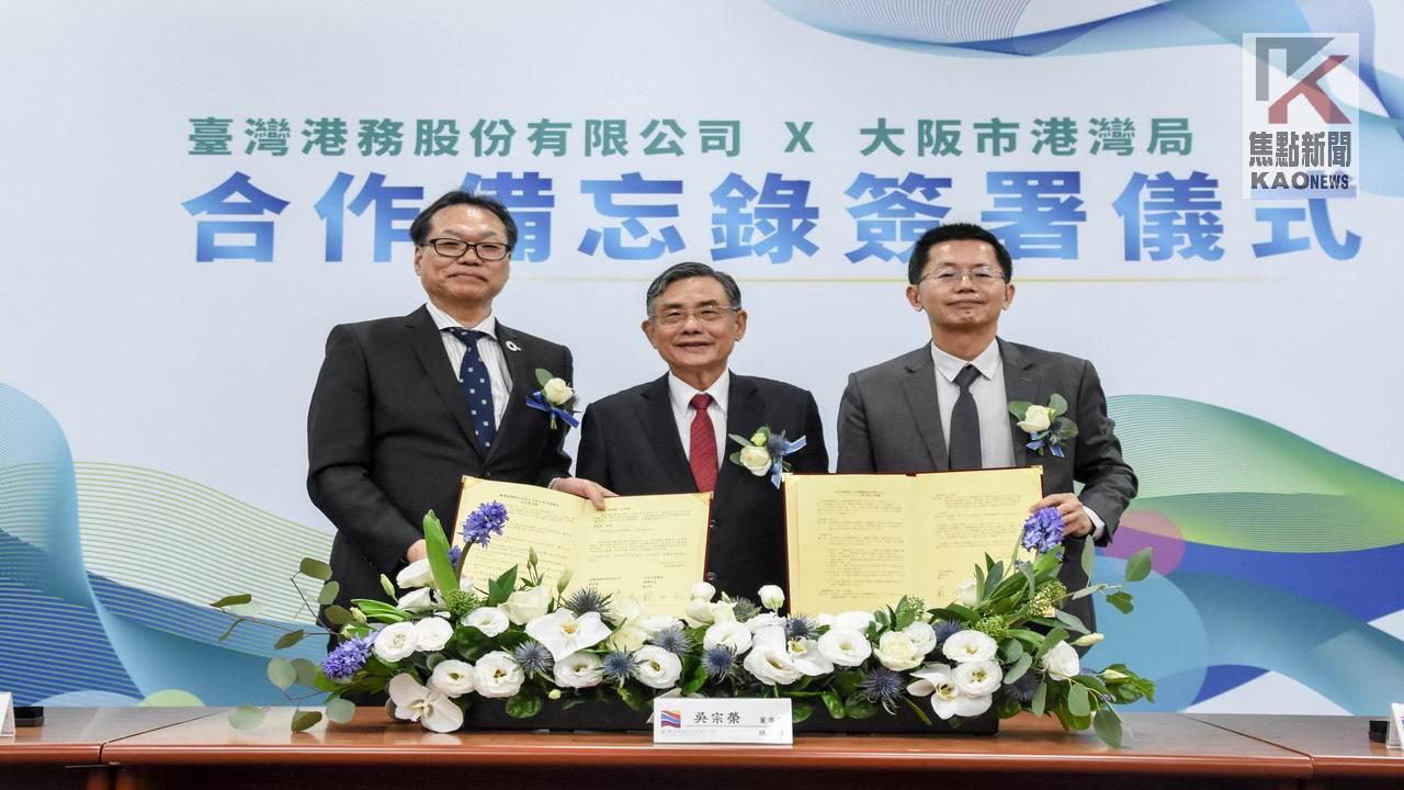 拓展國際合作 臺灣港務公司與大阪港灣局簽署合作備忘錄