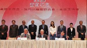 韓國瑜率團澳門簽約  加深高雄與澳門商貿交流
