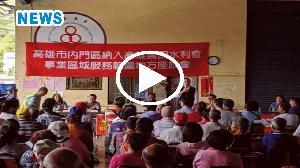 影+音/關注農民灌溉問題 高雄農田水利會召開座談會協助