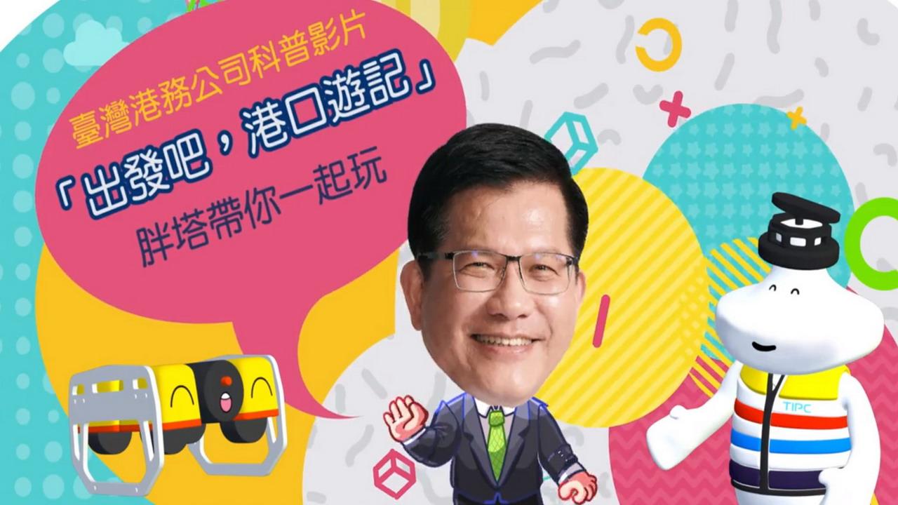 影/臺灣港務吉祥物「胖塔」帶領您「遊」未來臺灣港口