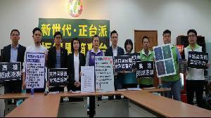 綠營新世代議員:拒絕韓國瑜黑箱賣台