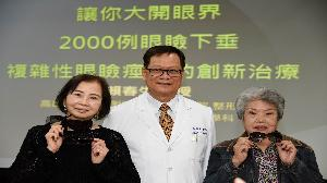 患者大開眼界 高醫眼瞼下垂手術破2000例