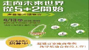 5+2產業徵才博覽會 4月13日登場