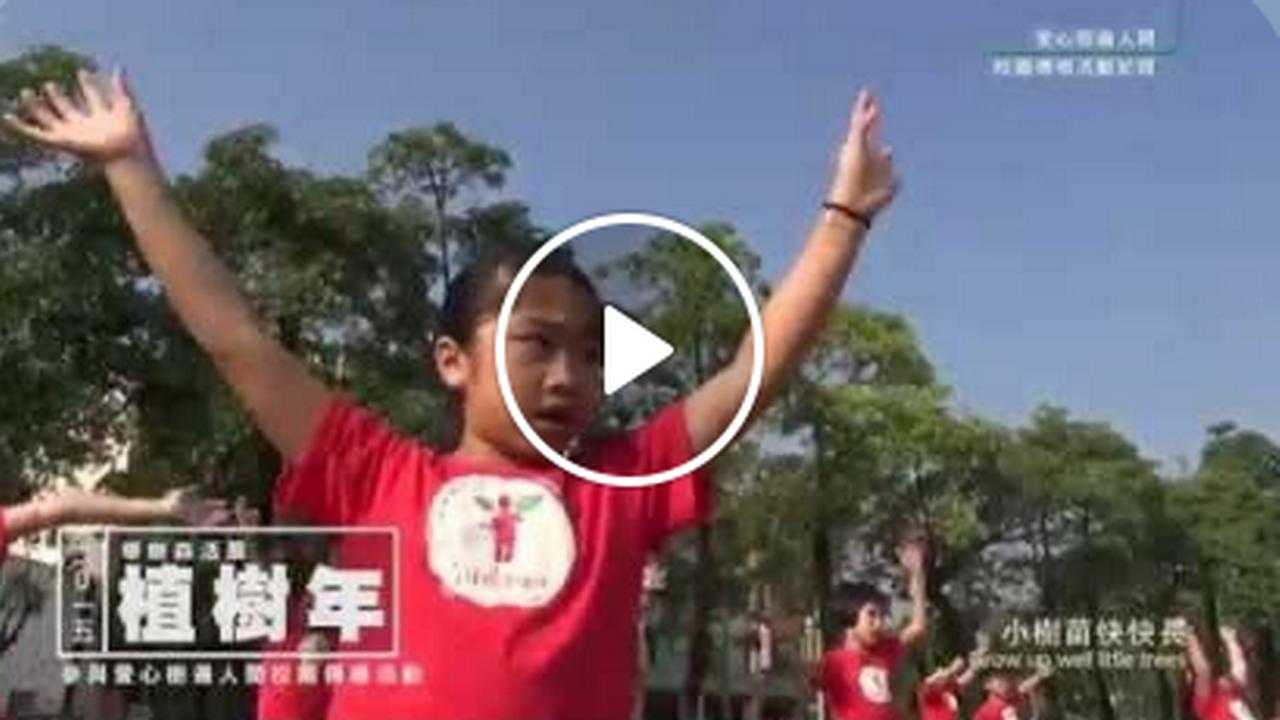 文府國小「森活展」 呼籲種樹護地球