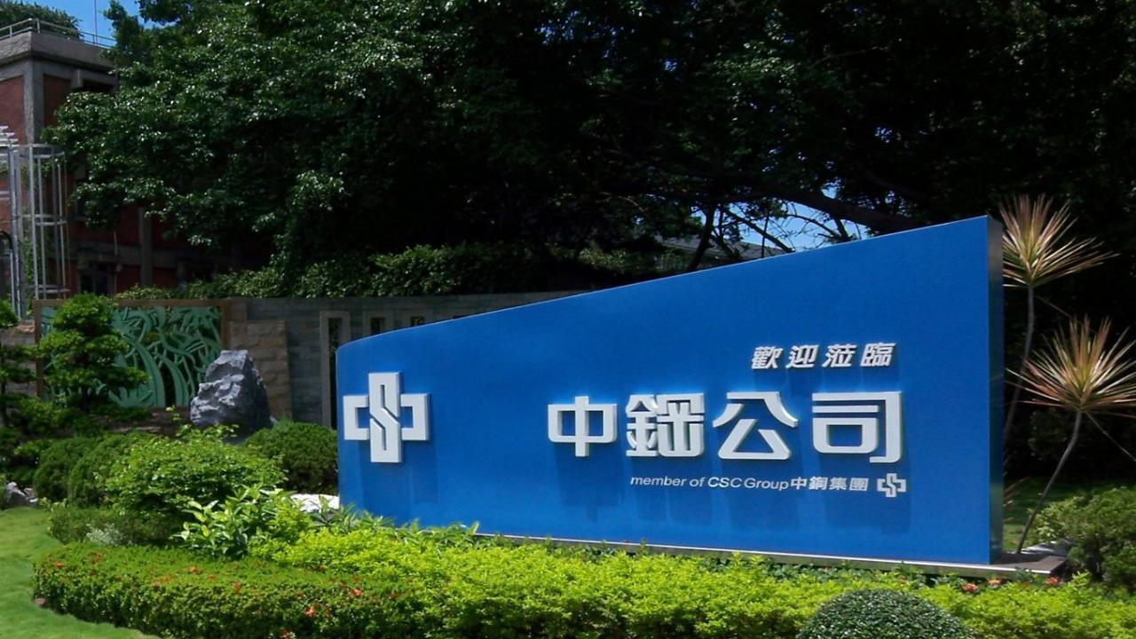 中鋼公司連續9年獲頒綠色採購績優單位