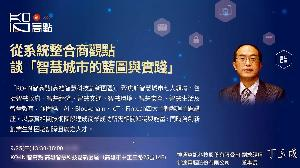 培育智慧科技人才 智慧城市講座9月25日登場