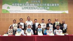 強化坡地防災應變 南聯中心與農委會簽署合作備忘錄