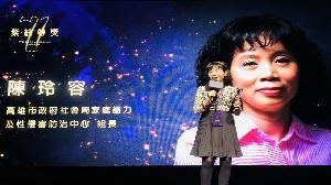 陳玲容備受肯定 榮獲最高榮譽紫絲帶獎