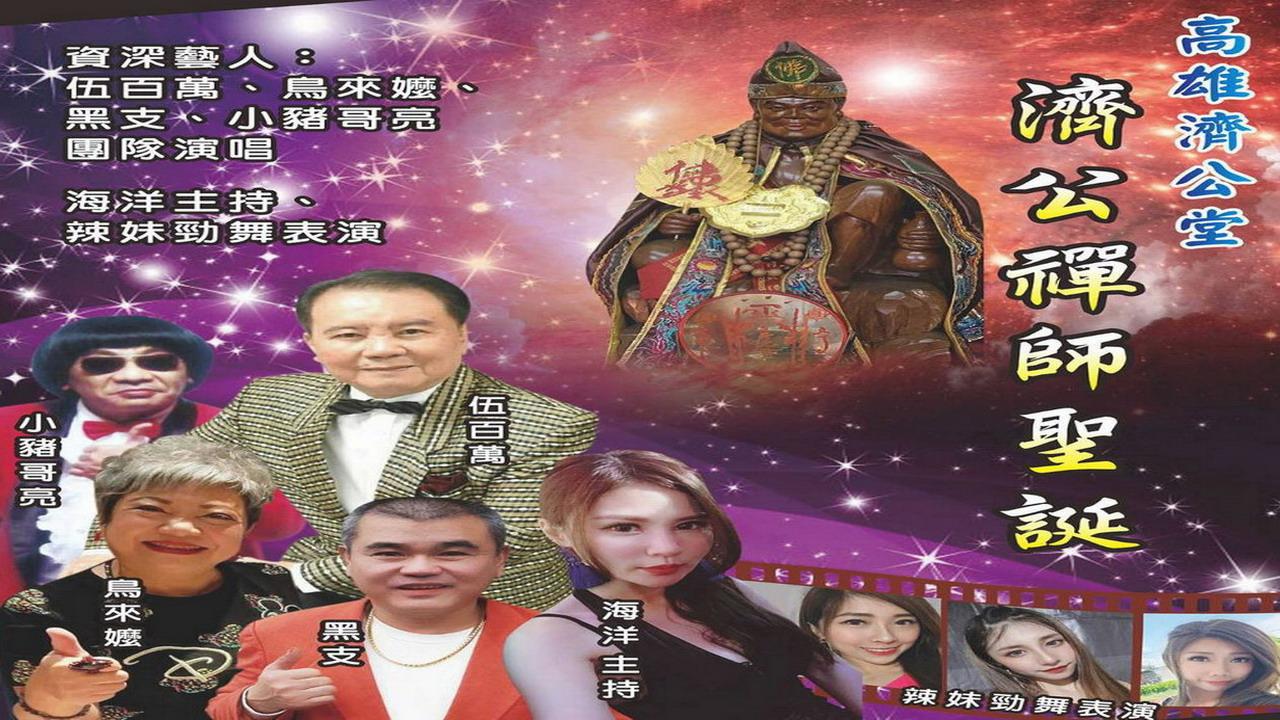 高雄濟公堂舉辦晚會 熱鬧慶祝濟公禪師聖誕