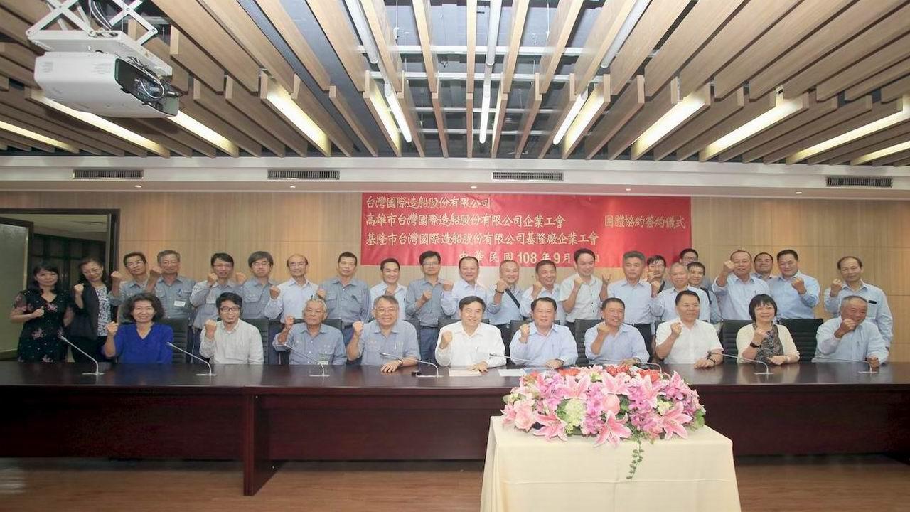 台灣國際造船公司與企業工會簽訂團體協約