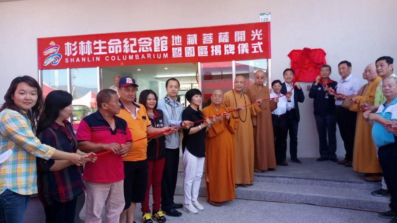 杉林生命紀念館舉行地藏菩薩開光暨園區揭牌儀式