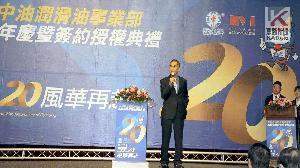 歡慶20周年 中油潤滑油事業部舉辦慶祝活動