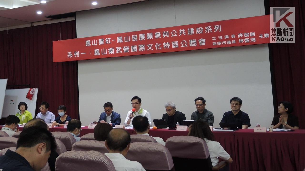 高市議會舉辦「鳳山衛武營國際文化特區」公聽會