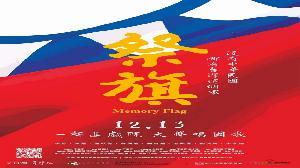 影/永遠的中華民國魂 「祭旗」13日上映