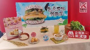 影音/摩斯漢堡 龍虎石斑珍珠堡限定品上市
