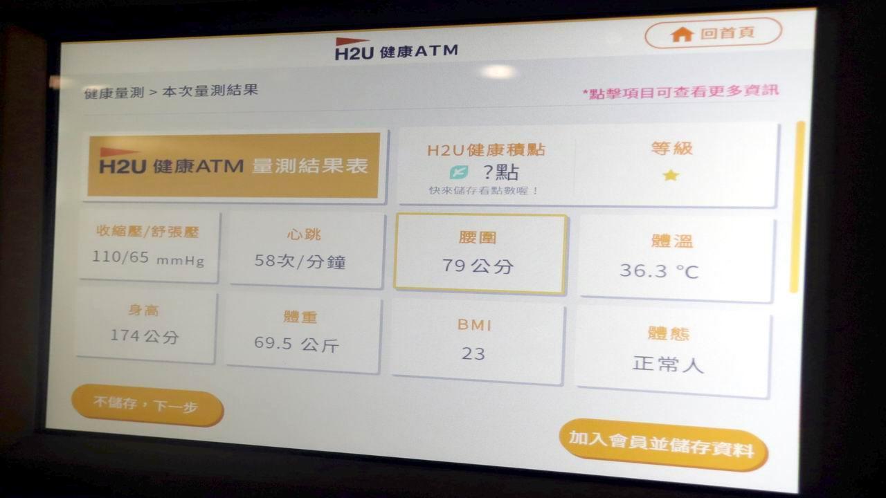 鳳山行政中心設置智慧H2U健康ATM 提供市民健康測量