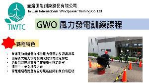 離岸風電本土化 台灣首家認證培訓機構將開課