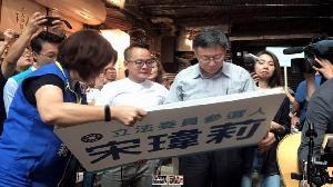 宋瑋莉貼柯引怒 韓粉要國民黨開鍘